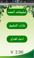 Screenshot of المسبحة - Masbaha