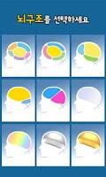 Screenshot of 뇌구조 테스트