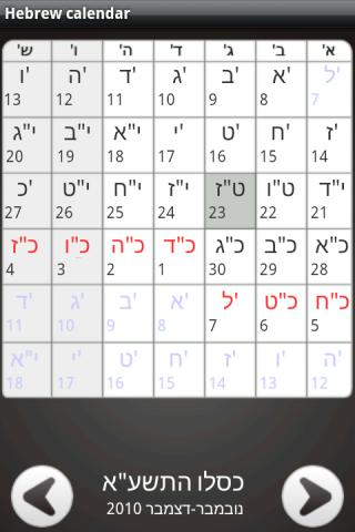 Hebrew calendar widget -Lite