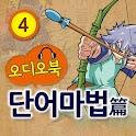 (오디오)마법천자문 소설 단어마법4 icon