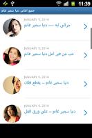 Screenshot of جميع اغانى دنيا سمير غانم