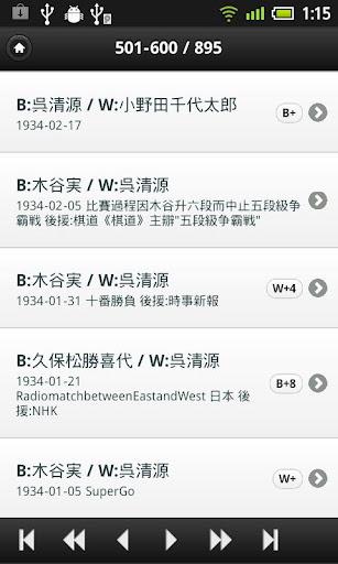 免費解謎App|囲碁棋譜i|阿達玩APP