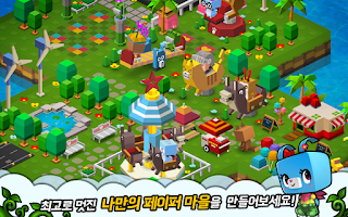 Screenshot of 페이퍼프렌즈 for Kakao