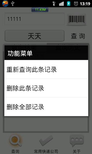 玩工具App 快递单免費 APP試玩