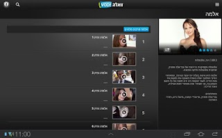 Screenshot of Walla! VOD !וואלה