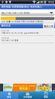 Screenshot of wifi数据线