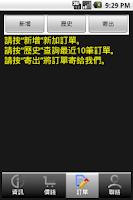Screenshot of Taichimon Order