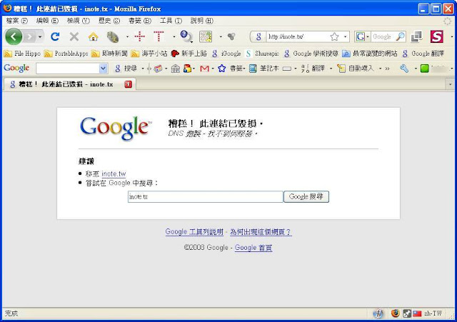 Google Toolbar 5 03