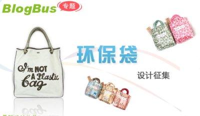 BlogBus - I am not a plastic bag