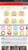Screenshot of みせめぐ