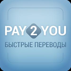 Pay2You перевод денег