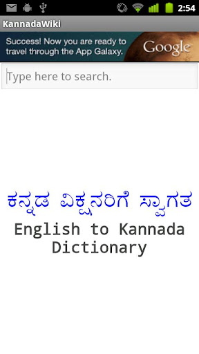 English Kannada Online Dict
