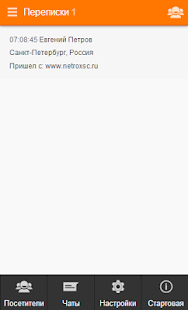 Live chat NETROX SC - screenshot