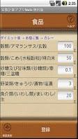 Screenshot of 栄養計算アプリ Nuts 無料版