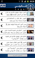 Screenshot of قانوني