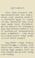 Screenshot of Poimaan Karatu by Kalki Tamil