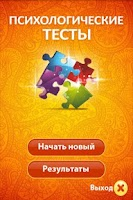 Screenshot of Психологические тесты 2 (демо)