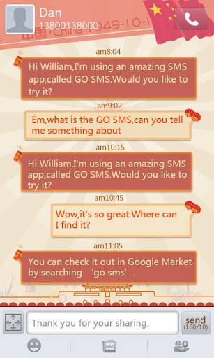 GO短信举国同庆主题