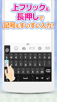 Screenshot of Simeji Japanese Input + Emoji
