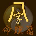 八字命理篇HD icon