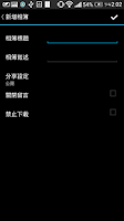 Screenshot of Xuite 隨意拍