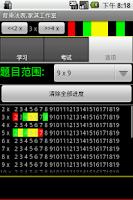 Screenshot of Mulplication Master