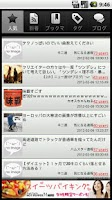 Screenshot of 2chまとめサイト最強ビューア