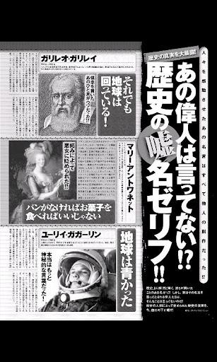 玩書籍App|オモシロ歴史雑学のススメ-禁断の日本史編免費|APP試玩