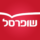 Download שופרסל APK for Android Kitkat
