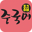 EBS FM 중급중국어 (2012.5월호) icon