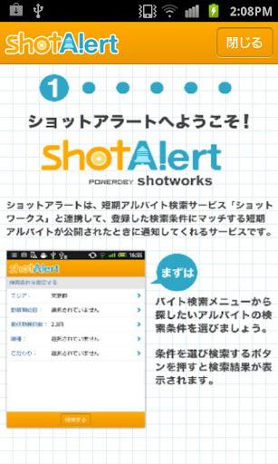玩免費生活APP|下載短期バイト・アルバイト~shotAlert app不用錢|硬是要APP