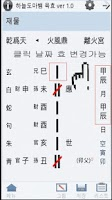 Screenshot of IChing