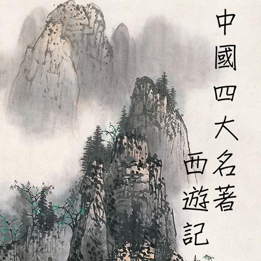 西遊記 <中國四大名著> [完全版] 書籍 App LOGO-硬是要APP