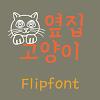 GFNeighborcat Korean Flipfont