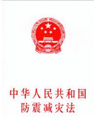 《中华人民共和国防震减灾法》从1999年3月1日起施行