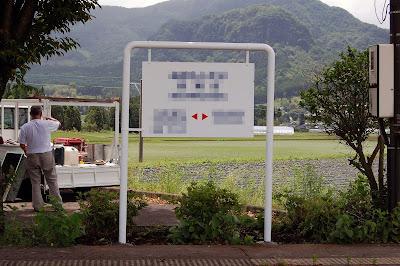 駅ホーム看板標識設置完了2