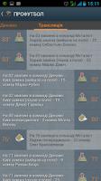 Screenshot of ПРОФУТБОЛ
