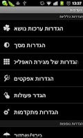 Screenshot of GO LauncherEX Hebrew langpack