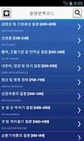 Screenshot of 질병분류코드
