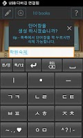 Screenshot of [지이]단어장-영어단어 암기
