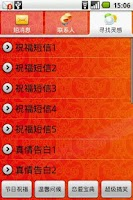 Screenshot of 飞信短信箱 新春特别版