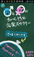 Screenshot of 男と女のちょっとHな恋愛スカウター