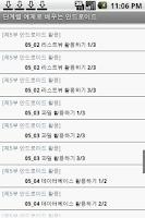 Screenshot of 동영상 강좌 - 단계별 예제로 배우는 안드로이드