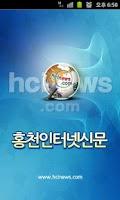 Screenshot of 홍천인터넷신문