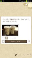Screenshot of さえずり日記
