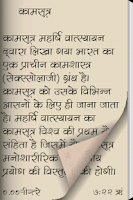 Screenshot of Kamasutra in Hindi