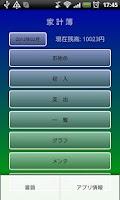 Screenshot of SingleKakeibo--Purse Strings