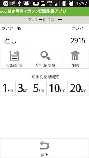 よこはま月例マラソン記録取得アプリ(非公式)