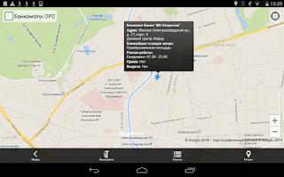 Screenshot of Мобильный Банк Линк