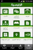 Screenshot of المستهلك
